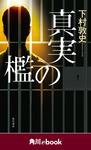 真実の檻 (角川ebook)-電子書籍