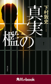 真実の檻 (角川ebook)