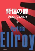 「背信の都(文春e-book)」シリーズ