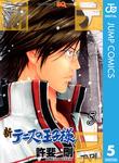 新テニスの王子様 5-電子書籍
