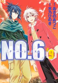 NO.6 [ナンバーシックス](9)