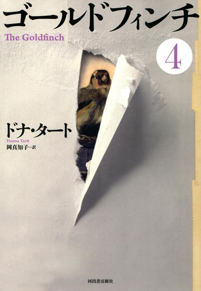 ゴールドフィンチ 4-電子書籍