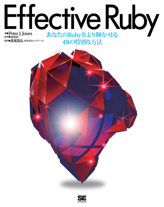 Effective Ruby-電子書籍-拡大画像