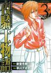 夜騎士物語 / 3-電子書籍