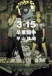3・15卒業闘争-電子書籍