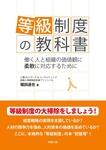 等級制度の教科書-電子書籍