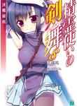 精霊使いの剣舞 8-電子書籍
