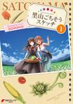 里山ごちそうスケッチ(1)-電子書籍