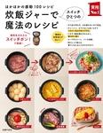 炊飯ジャーでスイッチひとつの魔法のレシピ-電子書籍