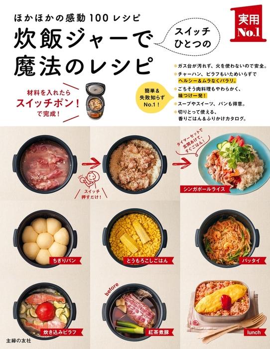 炊飯ジャーでスイッチひとつの魔法のレシピ-電子書籍-拡大画像