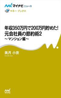 年収350万円で200万円貯めた! 元会社員の節約術2 ~マンション編~-電子書籍