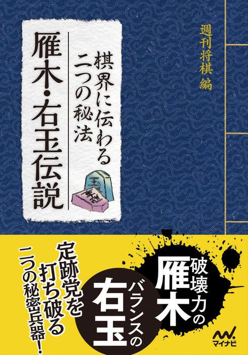 棋界に伝わる二つの秘法 雁木・右玉伝説拡大写真