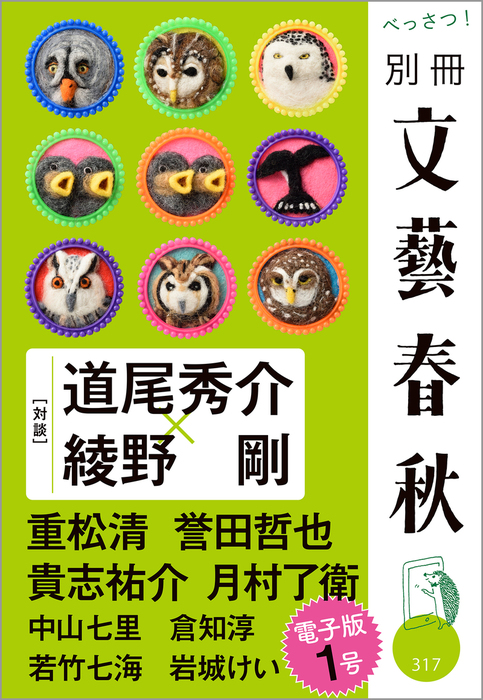 別冊文藝春秋 電子版1号拡大写真
