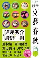 「別冊文藝春秋(文春e-book)」シリーズ