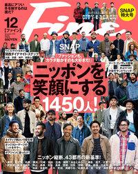 Fine 2016年12月号-電子書籍