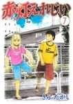赤灯えれじい(7)-電子書籍