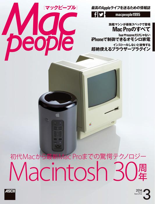 MacPeople 2014年3月号-電子書籍-拡大画像
