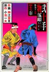 弐十手物語(95)-電子書籍