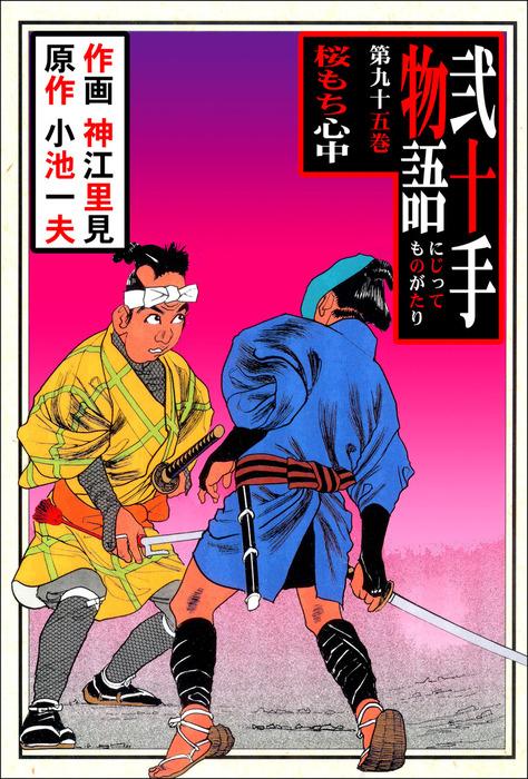 弐十手物語(95)拡大写真