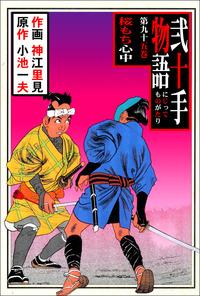 弐十手物語(95)