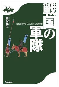戦国の軍隊 現代軍事学から見た戦国大名の軍勢-電子書籍