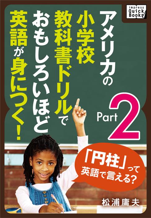 アメリカの小学校教科書ドリルでおもしろいほど英語が身につく! Part 2拡大写真