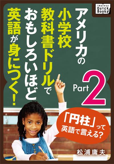 アメリカの小学校教科書ドリルでおもしろいほど英語が身につく! Part 2-電子書籍
