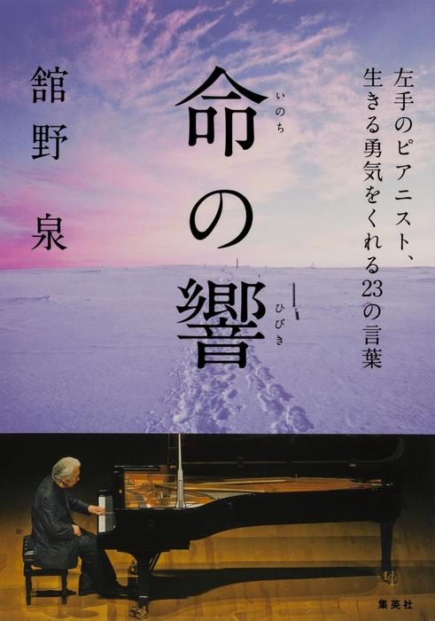 命の響 左手のピアニスト、生きる勇気をくれる23の言葉拡大写真
