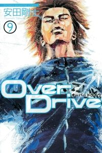 Over Drive(9)-電子書籍