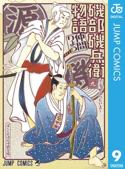 磯部磯兵衛物語~浮世はつらいよ~ 9-電子書籍