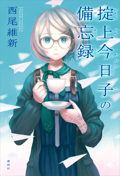 掟上今日子の備忘録-電子書籍