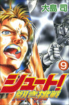 シュート! ~熱き挑戦~ 9-電子書籍