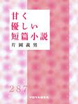 甘く優しい短篇小説-電子書籍
