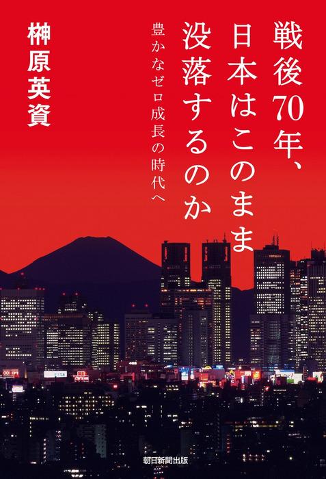 戦後70年、日本はこのまま没落するのか 豊かなゼロ成長の時代へ拡大写真