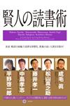 賢人の読書術-電子書籍