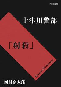 十津川警部「射殺」