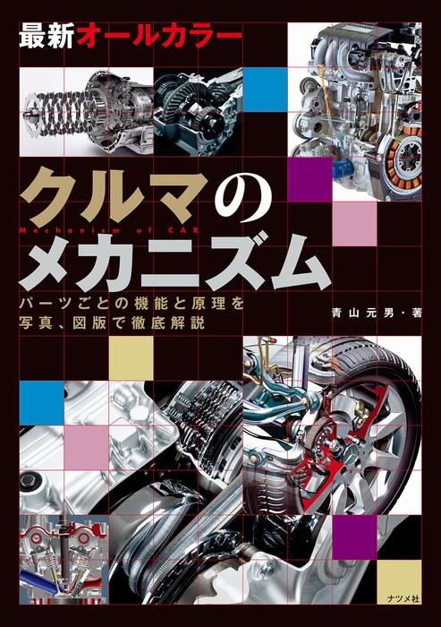 最新オールカラー クルマのメカニズム-電子書籍-拡大画像