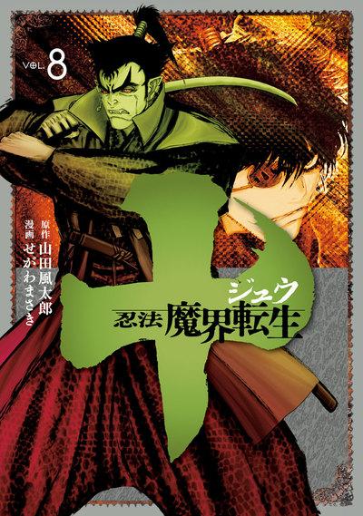 十 ~忍法魔界転生~(8)-電子書籍