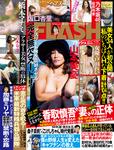 週刊FLASH(フラッシュ) 2017年4月25日(1419号)-電子書籍