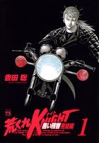 「荒くれKNIGHT 黒い残響完結編」シリーズ