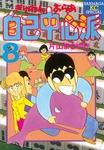 ぎゅわんぶらあ自己中心派(8)-電子書籍
