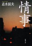 情事-電子書籍