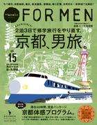 Hanako FOR MEN vol.15 京都、男旅。