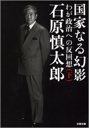 国家なる幻影(下) わが政治への反回想-電子書籍