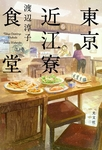 東京近江寮食堂-電子書籍