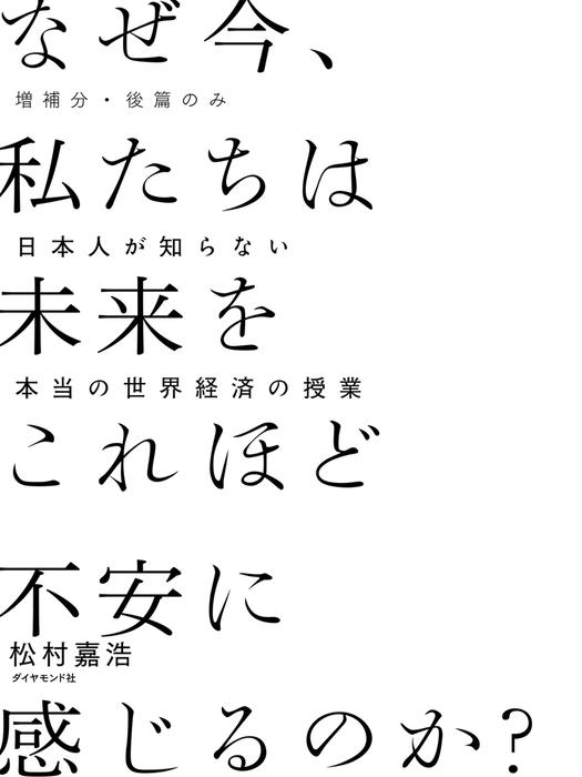 [増補分・後篇のみ] なぜ今、私たちは未来をこれほど不安に感じるのか?――日本人が知らない本当の世界経済の授業拡大写真