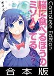 ポイズンガール【合本版】-電子書籍