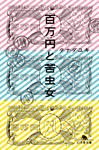 百万円と苦虫女-電子書籍
