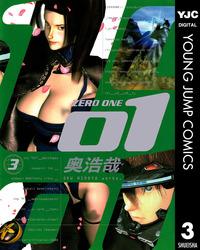 01<ZERO ONE> 3-電子書籍