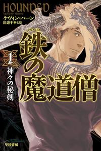 鉄の魔道僧 1 神々の秘剣
